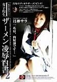 女子校生 ザーメン白書2 月神サラ アタッカーズ [DVD]