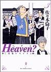 Heaven?―ご苦楽レストラン (3) (ビッグコミックス)