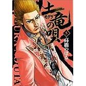 土竜(モグラ)の唄 5 (ヤングサンデーコミックス)