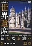 世界遺産 新たなる旅へ 第4巻 大航海時代の残照 [DVD]