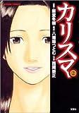 カリスマ 2 (アクションコミックス)
