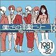 僕たちの洋楽ヒット Vol.13 1981~82
