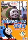 新きかんしゃトーマス シリーズ3(5) [DVD]