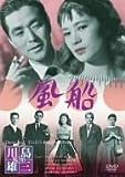 風船 [DVD]
