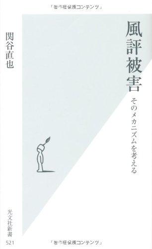 風評被害 そのメカニズムを考える (光文社新書)