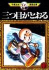 三つ目がとおる (13) (手塚治虫漫画全集 (113))