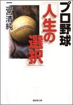 プロ野球「人生の選択」