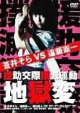 援助交際撲滅運動 地獄変 [DVD]