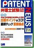 弁理士PATENT NEWS Vol.52(2007年7月号 (52)