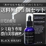 禁断の非売品・薬用美白美容液!これは世界初の試みです【禁断の美容液】ブラックビハク(BLACK BIHAKU)≪医薬部外品≫