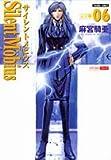 サイレントメビウス完全版 06―Silent Mobius (トクマコミックス)