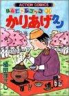 かりあげクン―ほんにゃらゴッコ (24) (アクション・コミックス)