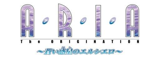 ARIA The ORIGINATION ~蒼い惑星のエルシエロ~(限定版)