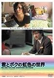 君とボクの虹色の世界 [DVD]