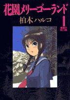 花園メリーゴーランド 1 (ビッグコミックス)