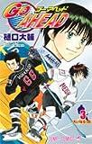 GO AHEAD (3) (ジャンプ・コミックス)