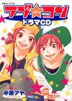 ラブ・コン ドラマCD (<CD>)