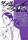 ダブル・フェイス 第11巻 2006年11月30日発売