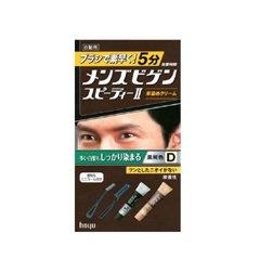 ホーユー メンズビゲン スピーディー2 D 黒褐色