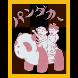 蒔絵シール浅草 花やしき レトロパンダカー(ピンク)