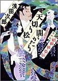 天切り松 闇がたり〈第4巻〉昭和侠盗伝