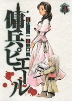傭兵ピエール 3 (ヤングジャンプコミックス)