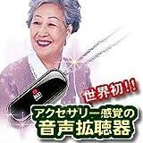 アクセサリー型音声拡聴器【i-ペンダント ペンダントタイプ シルバーチェーン】