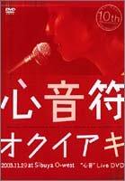 心音符 [DVD]