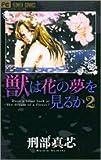 獣は花の夢を見るか 2 (2) (フラワーコミックス)