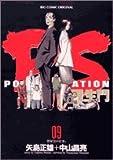 PS-羅生門 9 (9) (ビッグコミックス)