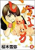 いぬばか (3) (ヤングジャンプ・コミックス)