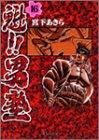 魁!!男塾 16 (集英社文庫―コミック版)