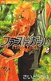 ファースト・ガール 2 (フラワーコミックス)