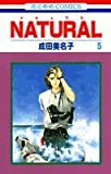 Natural (5) (花とゆめCOMICS)