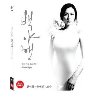 韓国映画 コ・ス、ソン・イェジン主演「白夜行」BLU-RAY(1DISC/英語字幕)