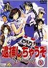 逮捕しちゃうぞ Special 5 [DVD]