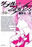 ダブル・フェイス 14 (ビッグコミックス)