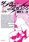 ダブル・フェイス 第14巻 2007年11月30日発売