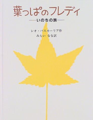 葉っぱのフレディ―いのちの旅
