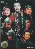三國志演義 4 [DVD] DNN-1034