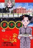 華中華 4 (ビッグコミックス)