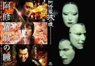 阿修羅城の瞳 映画版(2005) &舞台版(2003) ツインパック