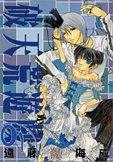 破天荒遊戯 1 (1) (IDコミックス ZERO-SUMコミックス)