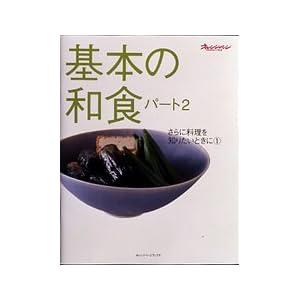 【クリックでお店のこの商品のページへ】基本の和食 (パート2) (オレンジページブックス―さらに料理を知りたいときに): 本