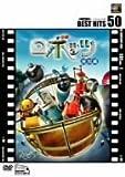 ロボッツ〈特別編〉 [DVD]