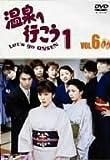 愛の劇場「温泉へ行こう」 Vol.6