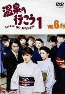 愛の劇場「温泉へ行こう」 Vol.6 [DVD]