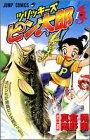 ツリッキーズピン太郎 1巻 (ジャンプコミックス)