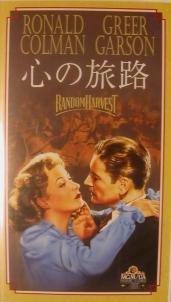 心の旅路【字幕版】 [VHS]