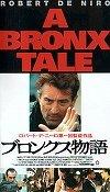 ブロンクス物語 [VHS]